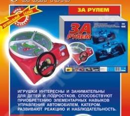 Руль игрушечный Спорт Тойз За рулем станет отличным подарком для юного автомобилиста. Игрушка знакомит с навыками управления автомобилем, а также способствует развитию реакции, наблюдательности и координации движений. Вращающийся полигон обладает тремя скоростями движнеия, что соответствием трем скоростям автомобиля. Предусмотрено звуковое сопровождение. Работает от последовательно соединенных батарей типа А R14 , которые приобретаются отдельно.