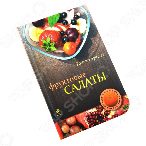 Салаты и закуски Эксмо 978-5-699-58349-2 спиртные напитки издательство аст 978 5 17 084935 2