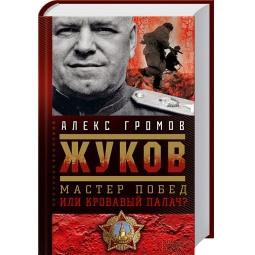 фото Жуков. Мастер побед или кровавый палач?