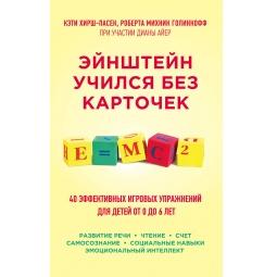 фото Эйнштейн учился без карточек. 40 эффективных игровых упражнений для детей от 0 до 6 лет