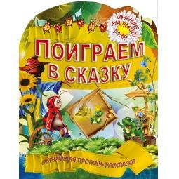 Купить Поиграем в сказку. Обучающая пропись-раскраска (для детей 3-7 лет)