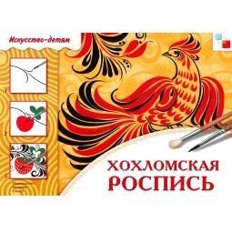 Купить Хохломская роспись