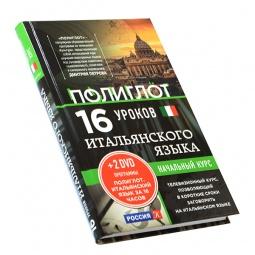 """Купить 16 уроков Итальянского языка. Начальный курс (+ 2 DVD """"Итальянский язык за 16 часов"""")"""