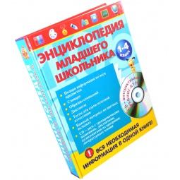 Купить Энциклопедия младшего школьника (+CD)