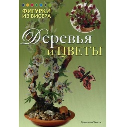 Купить Фигурки из бисера. Деревья и цветы