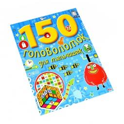 Купить 150 головоломок для мальчишек