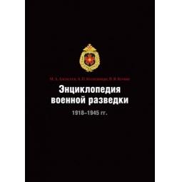 Купить Энциклопедия военной разведки 1918-1945 гг.