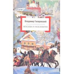 фото Москва и москвичи