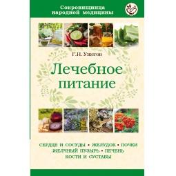 Купить Лечебное питание при различных заболеваниях