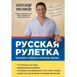 Купить Русская рулетка. Как выжить в борьбе за собственное здоровье