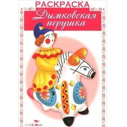 фото Дымковская игрушка