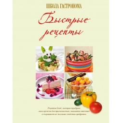 Купить Быстрые рецепты
