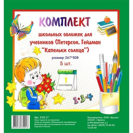Купить Набор обложек для учебников Брупак К10-17