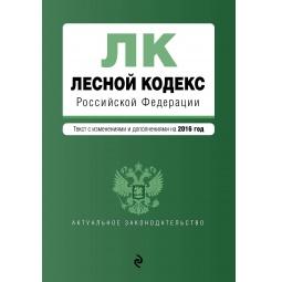 Купить Лесной кодекс Российской Федерации. Текст с изменениями и дополнениями на 2016 год