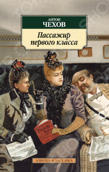Пассажир первого классаПроза русской литературы до 1917 г<br>Поезда пассажирские и товарные, почтовые и курьерские, пригородные и дальние, поездки на дачу, за границу, на богомолье, дорожные беседы, случайные встречи на железнодорожных станциях и в вагонах, мелкие неприятности во время пути и неожиданные радости, смешные жалобы пассажиров и настоящие катастрофы, жизнь на крошечных полустанках и гигантские стройки все это сумел заметить и запечатлеть А.П. Чехов, который жил в эпоху, ознаменовавшуюся самым настоящим железнодорожным бумом. В его рассказах железная дорога становится всеобъемлющим образом-символом России, со всеми ее привлекательными и отталкивающими сторонами. Этот сборник, несомненно, поможет скоротать время в пути пассажирам не только первого, но и всех других классов.<br>
