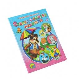 Купить Сказки в стихах малышам