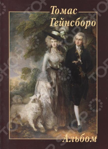 Томас ГейнсбороЗарубежная живопись<br>В альбоме представлены 22 работы английского художника XVIII века Томаса Гейнсборо.<br>