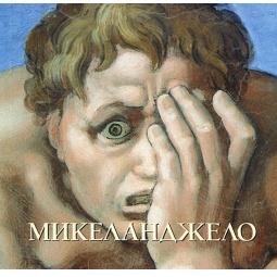 фото Микеланджело
