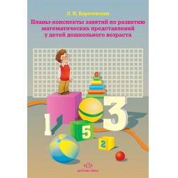 фото Планы-конспекты занятий по развитию математических представлений у детей дошкольного возраста