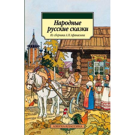 Купить Народные русские сказки. Из сборника А.Н. Афанасьева