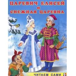 фото Царевич Елисей и Снежная царевна