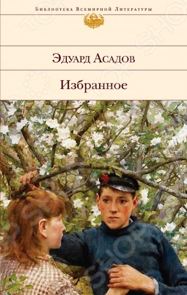 ИзбранноеРусская поэзия советского периода (1917-1991)<br>Любое из стихотворений Эдуарда Асадова - торжество смелых и благородных чувств, борьба за бескомпромиссную, трепетную и чистую любовь. В книгу включены самые лучшие стихотворения, баллады, поэмы поэта, уже более полувека востребованного читателями.<br>