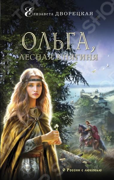 Ольга, лесная княгиняРусский любовный роман<br>Она росла вдали от Киева, в глухом уголке, где юных девушек по-прежнему отдавали князю-медведю, а судьбой их распоряжалась старуха-ведунья, чья избушка стояла на границе мира живых и мертвых. Племянница Олега Вещего, покорившего богатый Цареград, она была завидной невестой, а потому ее рукой планировали распорядиться в политических целях. Но характером и упрямством девушка пошла в дядю и все решила по-своему. Еще немного, и имя Ольги сделается известно не только по всем славянским землям, но и далеко за их пределами.<br>