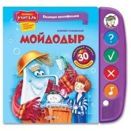 фото Книжка музыкальная Азбукварик «Мойдодыр»