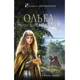 Купить Ольга, лесная княгиня