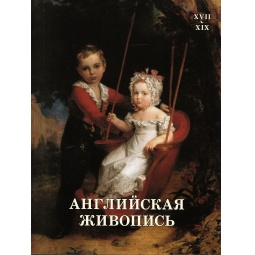 Купить Английская живопись. XVII-XIX
