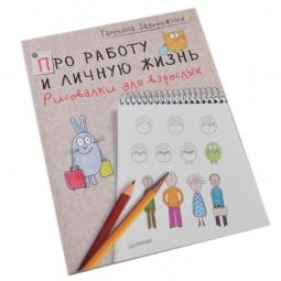 Купить Про работу и личную жизнь. Рисовалки для взрослых