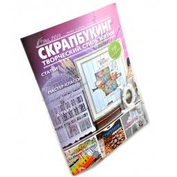 Купить Скрапбукинг. Творческий стиль жизни №1-2013