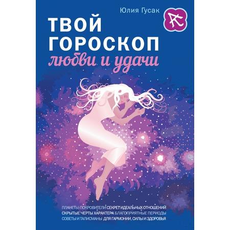 Купить Твой гороскоп любви и удачи