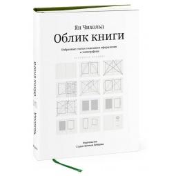 Купить Облик книги. Избранные статьи о книжном оформлении и типографике