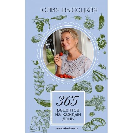 Купить 365 рецептов на каждый день (+ кулинарная бумага SAGA)