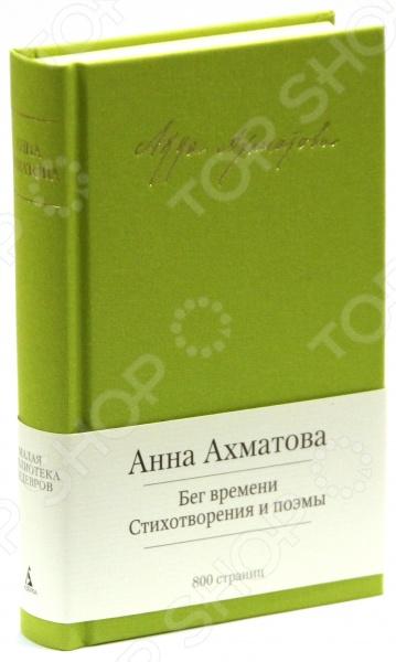 Бег времениРусская поэзия советского периода (1917-1991)<br>Анна Андреевна Ахматова крупнейшая поэтесса ХХ века. В 1923 году филолог Б. М. Эйхенбаум сказал о ее творчестве: Поэзия Ахматовой для новых людей не то, что для нас. Мы недоумевали, удивлялись, восторгались, спорили и, наконец, стали гордиться. Им наши восторги не нужны. Они не удивляются, потому что пришли позже . В настоящем издании представлена большая часть творческого наследия Ахматовой: книги Вечер , Четки , Белая стая , Подорожник , Аnnо Domini , Тростник , Бег времени , поэмы Путем всея земли Китежанка и Реквием . Сюда вошли также Поэма без Героя , автобиографическая и мемуарная проза. Тексты сверены по автографам, хранящимся в государственных архивах и частных собраниях, а также по первым публикациям в периодической печати. Сохранены особенности авторской орфографии, пунктуация подлинников, соблюдается по возможности вид записи произведений.<br>