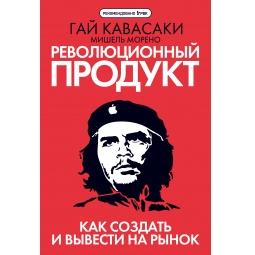 Купить Революционный продукт