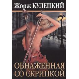 фото Обнаженная со скрипкой
