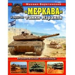 """Купить Меркава и другие танки Израиля. Бронированные """"колесницы"""""""