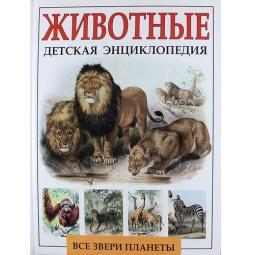 фото Животные. Детская энциклопедия