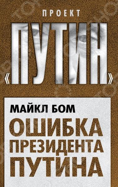 Ошибка президента ПутинаПолитика<br>Майкл Бом американский журналист, более пятнадцати лет работающий в России. Он часто выступает по российскому телевидению, являясь оппонентом таких известных приверженцев русского дома , как М. Шевченко, В. Соловьев, С. Кургинян. Он утверждает, что отстаивает точку зрения независимого обозревателя, не связанного ни с какими правительственными кругами. В своей книге Майкл Бом пишет о беспорядке в русском доме , в широком смысле этого слова. По мнению Бома, президент Путин выиграл Крым - и тут он молодец, если оценивать это достижение по циничным правилам реалполитики , - но далее он проиграл; между тем, у Путина были все возможности для более конструктивных действий. Теперь России приходится расплачиваться за ошибки ее президента, положение в стране стремительно ухудшается; оппоненты Бома обвиняют в этом американские спецслужбы и российских агентов Госдепа , однако он утверждает, что это не так.<br>