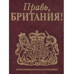 фото Правь, Британия!