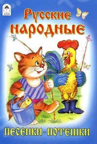 Русские народные песенки-потешкиПословицы. Поговорки. Загадки. Потешки<br>Красочно иллюстрированная книжка-картонка с русскими народными песенками-потешками. Для чтения взрослыми детям.<br>
