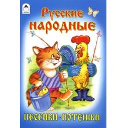 фото Русские народные песенки-потешки