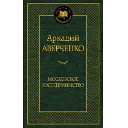 Купить Московское гостеприимство