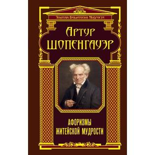 Купить Афоризмы житейской мудрости