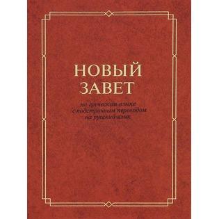 Купить Новый Завет на греческом языке с подстрочным переводом на русский язык
