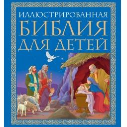 Купить Иллюстрированная Библия для детей