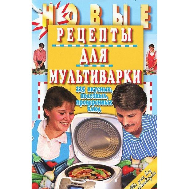 фото Новые рецепты для мультиварки. 225 вкусных, полезных, проверенных блюд