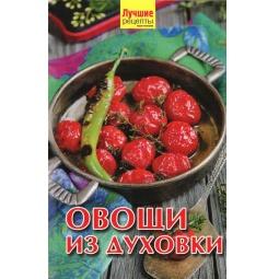 Купить Овощи из духовки